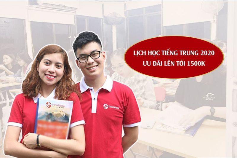 Thanh Mai HSK