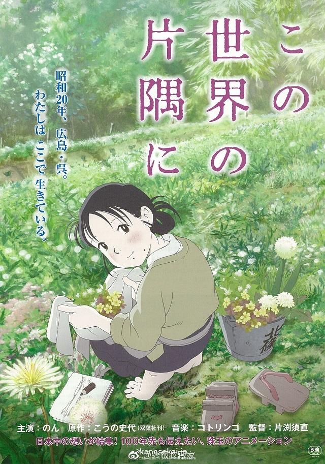 Kono Sekai no Katasumi ni (In This Corner of the World)