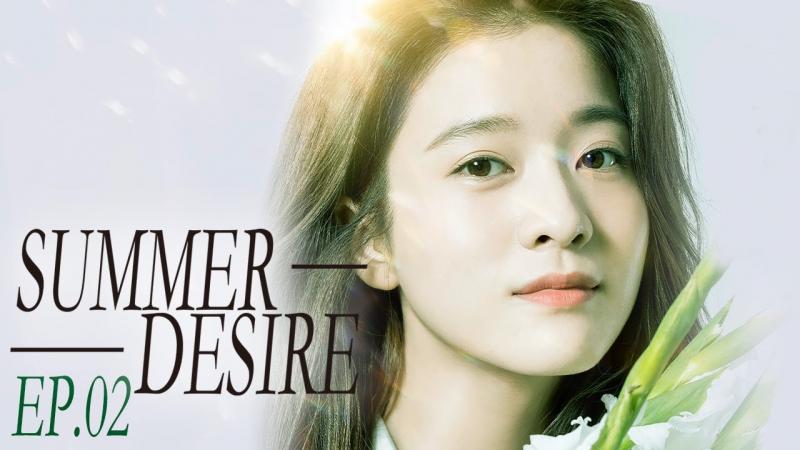 Bong Bóng Mùa Hè (Summer's Desire) - 2018