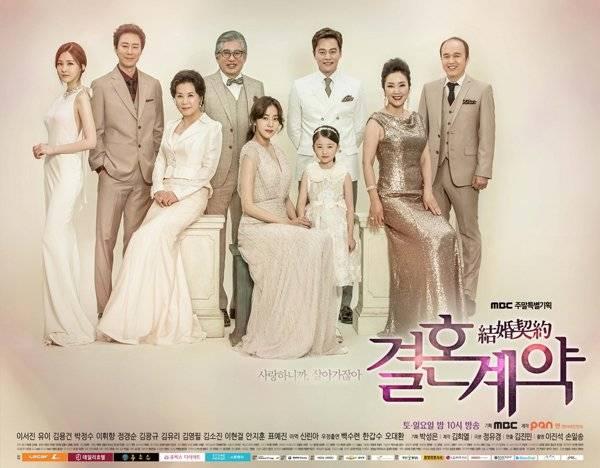 Marriage Contract - Hợp Đồng Hôn Nhân (2016)