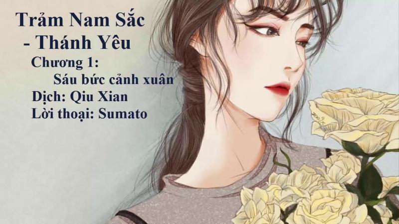 Trảm Nam Sắc