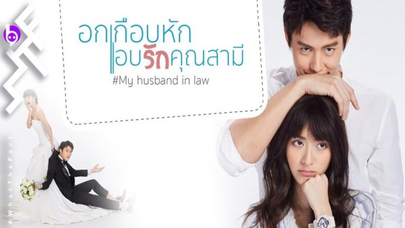 Yêu Thầm Anh Xã - My Husband in Law (2020)
