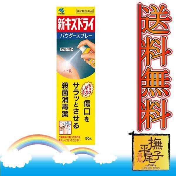 Chai xịt cầm máu sát khuẩn vết thương Kobayashi Nhật Bản