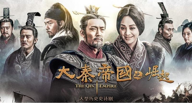 Đại Tần Đế Quốc 3: Quật Khởi