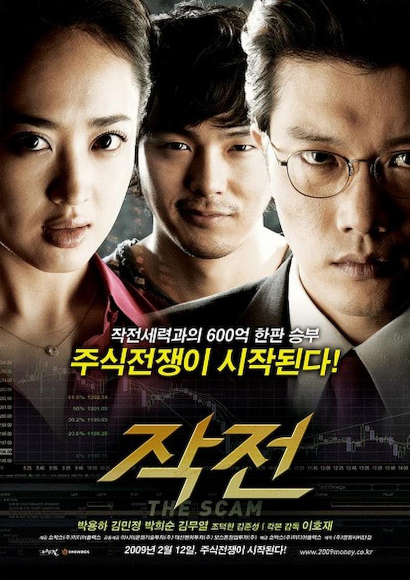 The Scam - Trò lừa đảo (2009)